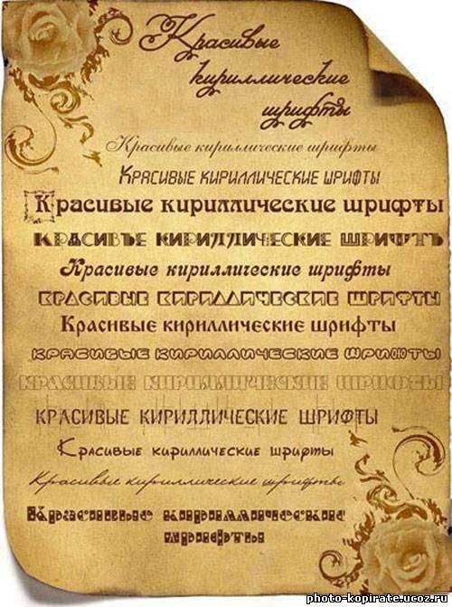 Как сделать русские шрифты в фотошопе